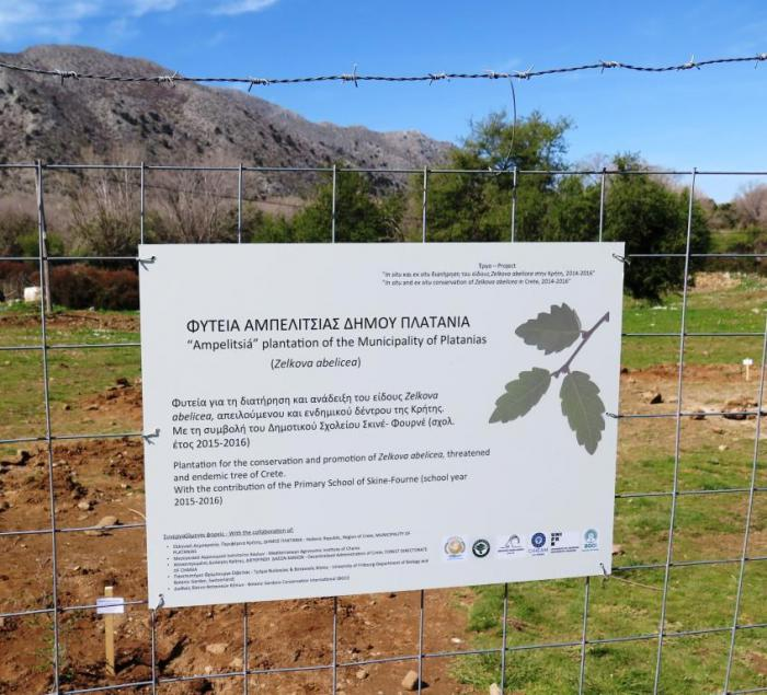 Information sign at the entrance of the field